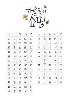 Korean Handwriting, Handwriting Alphabet, Hand Lettering Alphabet, Doodle Lettering, Lettering Design, Korean Words Learning, Korean Language Learning, Korean Fonts, Different Lettering