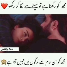 Love Quotes In Urdu, Sweet Love Quotes, Crazy Girl Quotes, True Love Quotes, Urdu Quotes, Best Urdu Poetry Images, Love Poetry Urdu, Feeling Lonely Quotes, Love Smiley