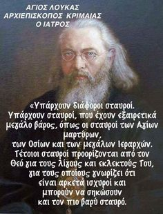 Orthodox Christianity, Greek Quotes, Christian Faith, Wise Words, Religion, Life Quotes, Spirituality, Bible, Wisdom