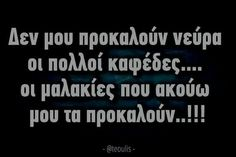 Moon Quotes, Funny Statuses, Greek Quotes, Sarcasm, Favorite Quotes, Life Is Good, Lyrics, Funny Pictures, Funny Quotes