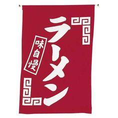 #008001002 吊り下げ旗ラーメン 30×45cm