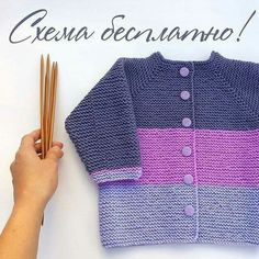 Crochet and Knitting Crochet Baby Cardigan, Baby Cardigan Knitting Pattern, Crochet Coat, Baby Knitting Patterns, Knitting For Kids, Hand Knitting, Diy Bebe, Knitted Baby Clothes, Jacket Pattern