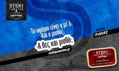 Το ωράριο είναι 9 με 6 @stls92 - http://stekigamatwn.gr/s2194/