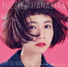 パズル - EP by 三戸 なつめ on Apple Music