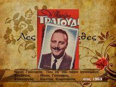 Γούναρης Νίκος(Που νάσαι τώρα αγαπημένη)1953 Miss You Mom, Love Mom, Mom And Dad, Greek Music, Old Song, With All My Heart, In Loving Memory, Give It To Me, Dads