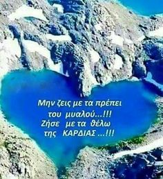 Cool Words, Wise Words, Funny Greek Quotes, Good Morning Quotes, Happy Life, Mom And Dad, Best Quotes, Motivational Quotes, Beautiful
