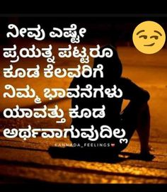 Kannada thoughts on life , Best Kannada Life quotes for