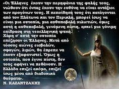 Καζαντζάκης Important Quotes, Greek Quotes, Philosophy, Greece, Literature, Spirituality, Words, Literatura, Spiritual