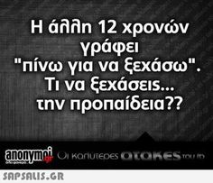 Greek Memes, Funny Greek Quotes, Funny Picture Quotes, Funny Texts, Funny Jokes, Funny Statuses, Math Humor, Clever Quotes, Try Not To Laugh