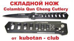 Супер оружейка (№154) - Складной нож Colambia Qun Cheng подарок №4 от Ку...