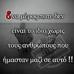 My Point Of View, Greek Quotes, Grief, Wish, Thoughts, Feelings, Pictures, Summer, Photos