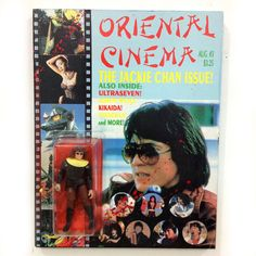 Oriental Cinema – SUCKADELIC