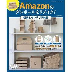 Amazon厚紙板創意改造收納&佈置雜貨實例集