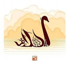 As-Salam or Peace  (one of the 99 Attributes of Allah)