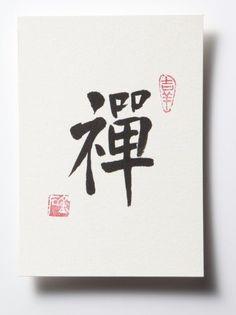 Handcrafted Art - Chinese Calligraphy Medium 5X7 Print - Zen/Buddhism/Contemplation $19.00