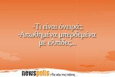 Live Laugh Love, Greek Quotes, Philosophy, Texts, Lyrics, Mood, Thoughts, Irene, Music Lyrics
