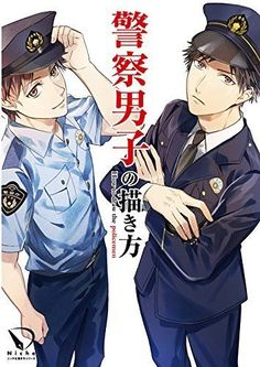 How to Draw the Policeman Manga Design Illustration Art Book
