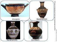 Δραστηριότητες, παιδαγωγικό και εποπτικό υλικό για το Νηπιαγωγείο & το Δημοτικό: ΑΓΓΕΙΑ Greek Mythology, Vase, Jars, Vases, Jar