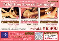 ルナカーザ横浜公園店「Valentine Special Campaign」(~2014.03.02)