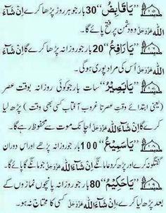 Cure by Islam Duaa Islam, Islam Hadith, Allah Islam, Islam Quran, Quran Pak, Pray Allah, Alhamdulillah, Prayer Verses, Quran Verses