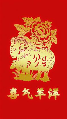 Cute Chinese New Year Wallpaper 2015 Download