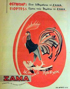 400 παλιές έντυπες ελληνικές διαφημίσεις | athensville Vintage Advertising Posters, Vintage Advertisements, Vintage Ads, Retro, Greek, Retro Illustration, Greece, Retro Ads, Old Ads