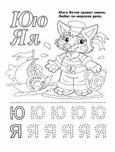 Разукрашка Учим Буквы- Ю и Я  /печатать или скачать бесплатно