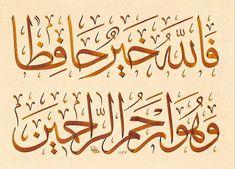 P Logo Design, Custom Logo Design, Merida, I Love You Mum, Donia, Arabic Calligraphy Art, Powerpuff Girls Cartoon, Ramadan Decorations, Islamic World
