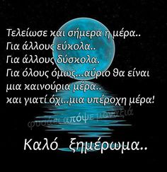 Good Night Quotes, Good Morning Good Night, Unique Quotes, Facebook Humor, Life S, Greek Quotes, Picture Quotes, Quote Pictures, Book Quotes