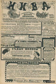 старинные русские объявления.