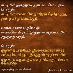 tamil proverbs quotes in english * proverbs english quotes ; proverbs in english quotes ; tamil proverbs quotes in english ; Good Thoughts Quotes, Deep Thoughts, Proverb With Meaning, Proverbs English, Essay Writing Skills, Language Quotes, Proverbs Quotes, Good Morning Messages, Quote Creator