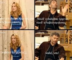 Image shared by frantzeska. Find images and videos about δυο ξενοι on We Heart It - the app to get lost in what you love. Series Movies, Just For Fun, Funny Pictures, Funny Pics, Image Sharing, Find Image, Greek, Lol, Humor