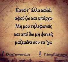 #ploutarxos #giannisploutarxos #lyrics #lovequotes #songwriter #quotes #quoteoftheday #memes #songs #lyricsoftheday #greeksong #singer… Memes, Tattoo Quotes, Arabic Calligraphy, Instagram, Meme, Arabic Calligraphy Art, Inspiration Tattoos, Quote Tattoos