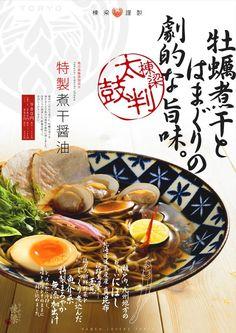 Food Graphic Design, Food Menu Design, Food Poster Design, Japanese Menu, Menu Flyer, Design Graphique, Menu Restaurant, Food Art, Food Photography