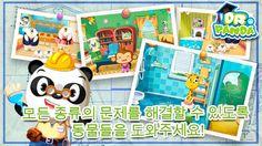 Dr. Panda 핸디맨 TribePlay 공구 교육
