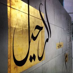 Calligraphy Mahmood Darwish جدارية محمود درويش .