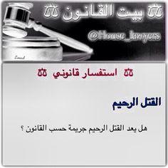القتل الرحيم #محامي  ⚖  #قانون  ⚖  #محكمة  ⚖  #حقوق  ⚖