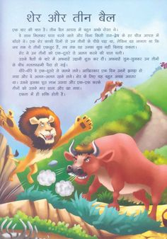 moral stories in hindi Small Moral Stories, Small Stories For Kids, Stories With Moral Lessons, English Moral Stories, Moral Stories In Hindi, English Stories For Kids, English Story, Kids Story Books, Kids Stories