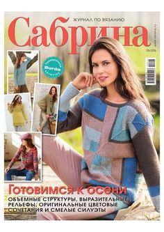 Журнал Сабрина 8 2016 смотреть онлайн