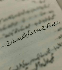 Quotes From Novels, Book Quotes, Life Quotes, Best Romance Novels, Best Novels, Poetry Pic, Love Poetry Urdu, Cute Panda Wallpaper, Poetry Feelings