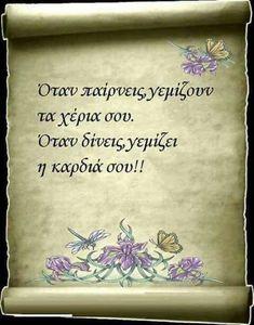 Τα Αγαπημενα Picture Quotes, Love Quotes, Feeling Loved Quotes, Greek Culture, Live Laugh Love, Greek Quotes, True Words, Holidays And Events, Texts