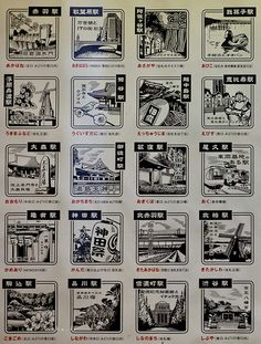 Nara, Tokyo, Japanese Graphic Design, Stamps, Photo Wall, Carving, Conference, Wanderlust, Collections