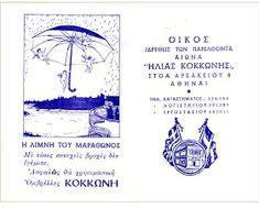 Contessa News: Ταξίδι στο χρόνο με παλιές Ελληνικές Διαφημίσεις...(PHOTOS) Blog