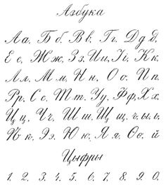 Russian calligraphic handwriting from a Russian schoolbook (1916).