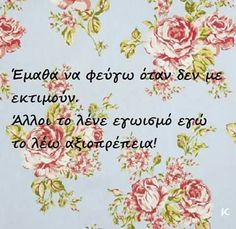 Greek Quotes, Picture Quotes, Wise Words, Favorite Quotes, Greeting Cards, Thoughts, Feelings, Sayings, Greeks