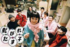 "Maiko Yamada , Yamada Maiko(山田麻衣子) / ""Fall down,Tamako(転がれたま子)"""