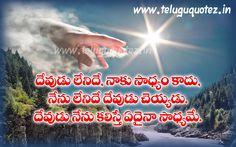 NaveenGFX.com: telugu quotes on life