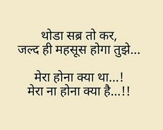 new attitude quotes pictures collection - Life Is Won For Flying (WONFY) Love Quotes Poetry, Hindi Quotes On Life, Hurt Quotes, Friendship Quotes, Sad Quotes, Life Quotes, Inspirational Quotes, Hindi Words, Poetry Hindi