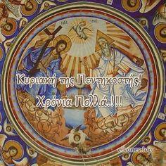 Greek, Icons, Holidays, Holidays Events, Symbols, Holiday, Ikon, Greece, Vacation