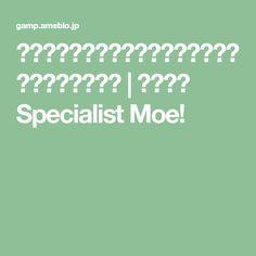 嘘でしょ?ここを押すだけで、身体の不調が全て治る? | 国際医療 Specialist Moe!